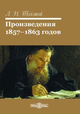 Произведения 1857-1863 годов