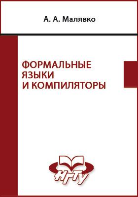 Формальные языки и компиляторы: учебное  пособие