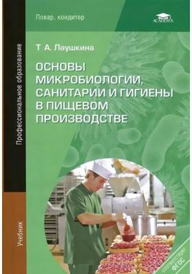 Основы микробиологии, санитарии и гигиены в пищевом производстве : Учебник для студентов учреждений среднего профессионального образования