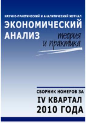 Экономический анализ = Economic analysis : теория и практика: научно-практический и аналитический журнал. 2010. № 31/42