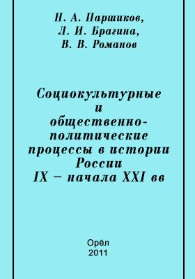 Социокультурные и общественно-политические процессы в истории России IX – начала XXI вв