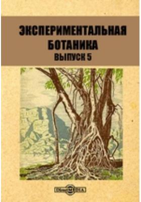 Экспериментальная ботаника: публицистика. Вып. 5