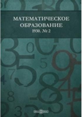 Математическое образование: журнал. 1930. № 2