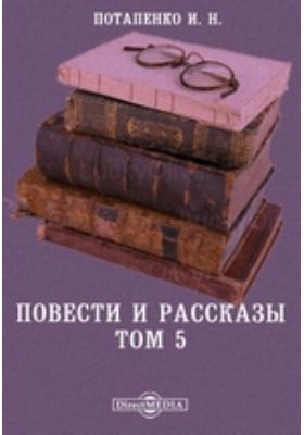 Повести и рассказы: художественная литература. Т. 5