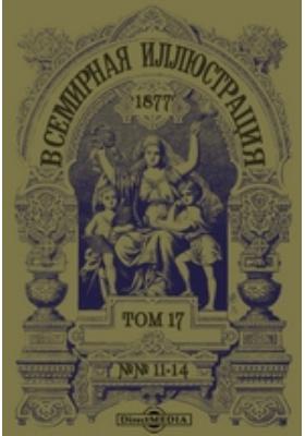 Всемирная иллюстрация. 1877. Т. 17, №№ 11-14