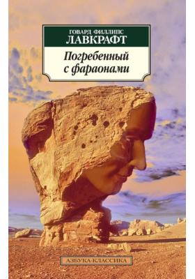 Погребенный с фараонами : Сборник