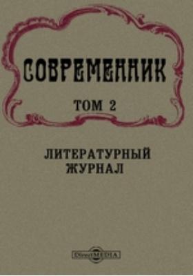 Современник : Литературный журнал: журнал. 1888. Том 2