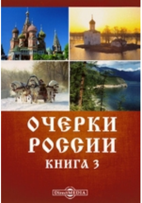 Очерки России. Книга 3