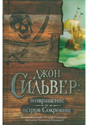 Джон Сильвер: возвращение на остров Сокровищ = Silver: My Own Tale as Written by me with a Goodly Amount of Murder : Роман