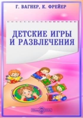 Детские игры и развлечения: научно-популярное издание