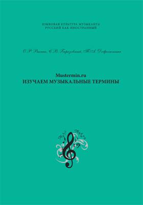 Mustermin.ru : Изучаем музыкальные термины: учебное пособие
