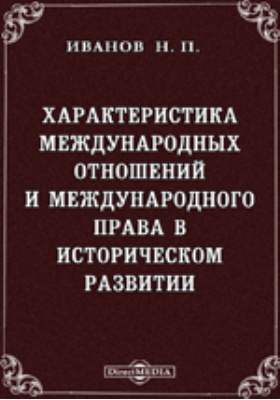Характеристика международных отношений и международного права в историческом развитии. Вып. 1. О значении права войны в связи с общим понятием о международных отношениях