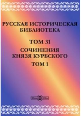 Русская историческая библиотека. Т. 31, Т. 1. Сочинения князя Курбского