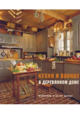 Кухня и ванная в деревянном доме = Cabin Kitchens & Baths