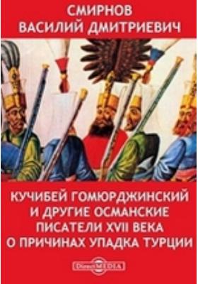 Кучибей Гомюрджинский и другие османские писатели XVII века о причинах упадка Турции