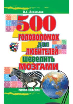 500 головоломок для любителей шевелить мозгами