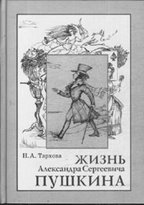 Жизнь Александра Сергеевича Пушкина : Книга для чтения
