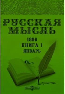 Русская мысль: журнал. 1896. Книга 1, Январь