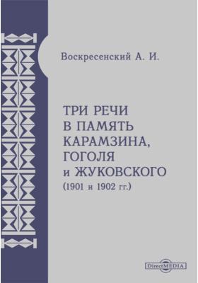 Три речи в память Карамзина, Гоголя и Жуковского (1901 и 1902 гг.)