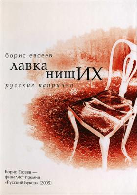 Лавка нищих. Русские каприччио : рассказы: художественная литература