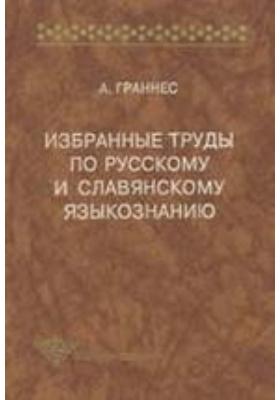 Избранные труды по русскому и славянскому языкознанию