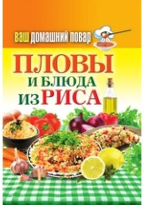 Ваш домашний повар. Пловы и блюда из риса: научно-популярное издание