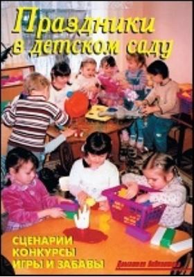 Праздники в детском саду: научно-популярное издание