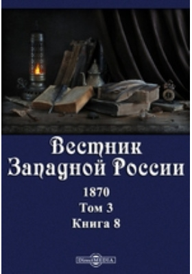 Вестник Западной России: журнал. 1870. Т. 3, Книга 8