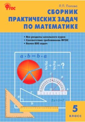 Сборник практических задач по математике. 5 класс : Все разделы школьного курса. Соответствие требованиям ФГОС. Более 800 задач. 2-е издание, переработанное