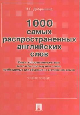 1000 самых распространенных английских слов : Учебное пособие