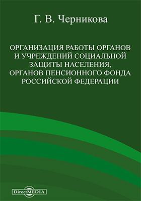 Организация работы органов и учреждений социальной защиты населения, органов Пенсионного Фонда Российской Федерации: Учебно-методический комплекс