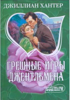 Грешные игры джентльмена = The Wicked Games of a Gentleman : Роман