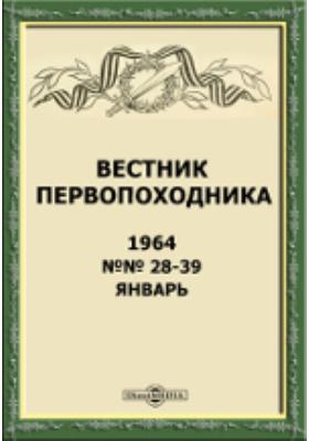 Вестник первопоходника : 1964. №№ 28-39. Январь: журнал. 1964
