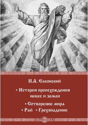 История происхождения небес и земли. Сотворение мира. Рай. Грехопадение