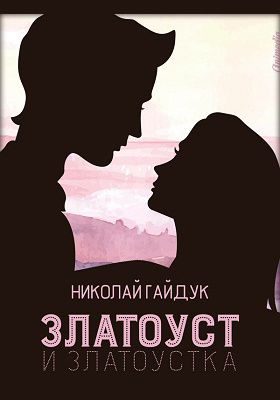Златоуст и Златоустка (История несбывшегося гения): роман