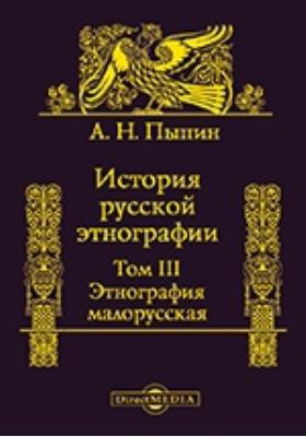 История русской этнографии. Том III. Этнография малорусская