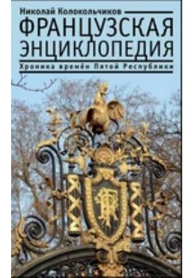Французская энциклопедия. Хроника времен Пятой Республики