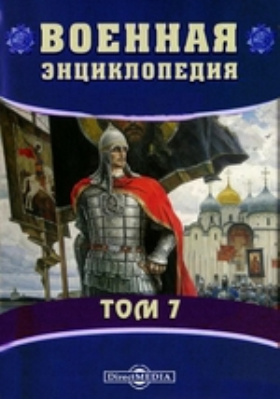 Военная энциклопедия. Т. 7