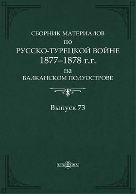 Сборник материалов по русско-турецкой войне 1877-78 гг. на Балканском полуострове. Вып. 73