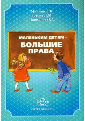 Маленьким детям - большие права : Учебно-методическое пособие