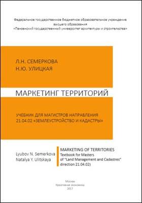 Маркетинг территорий: учебник