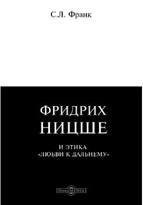Фридрих Ницше и этика 'любви к дальнему'