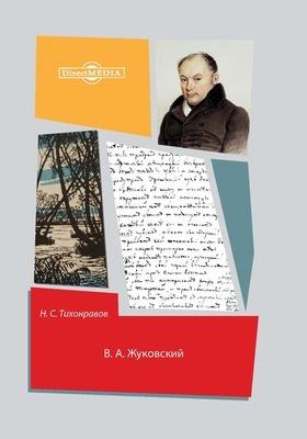 В. А. Жуковский: публицистика