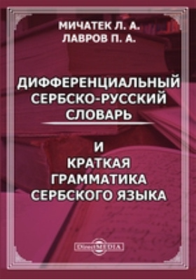 Дифференциальный сербско-русский словарь и краткая грамматика сербского языка
