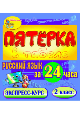 Пятёрка в табеле. Русский язык за 24 часа. 2 класс