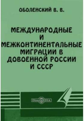 Международные и межконтинентальные миграции в довоенной России и СССР