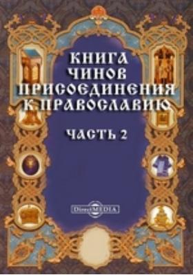 Книга чинов присоединения к православию: духовно-просветительское издание, Ч. 2