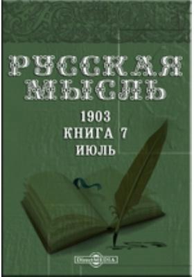 Русская мысль. 1903. Книга 7, Июль