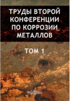 Труды второй конференции по коррозии металлов. Т. 1
