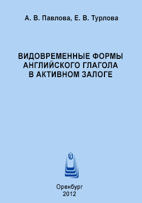 Видовременные формы английского глагола в активном залоге: учебное пособие